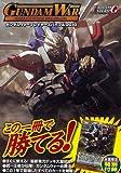 ガンダムウォー プレイヤーズバイブル2010 (ホビージャパンMOOK 341)