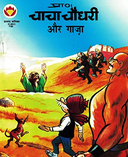Chacha Chaudhary Aur Gaza in Hindi