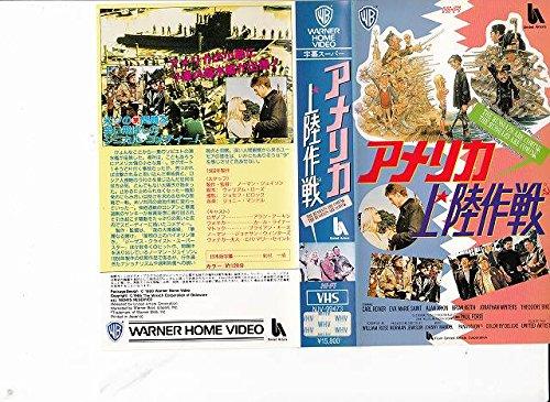 アメリカ上陸作戦 [VHS]