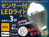 LED人感センサー付LED電球【電球色】E26人感LEDライト 40W相当330lm