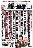 紙の爆弾 2016年 3月号 [雑誌]