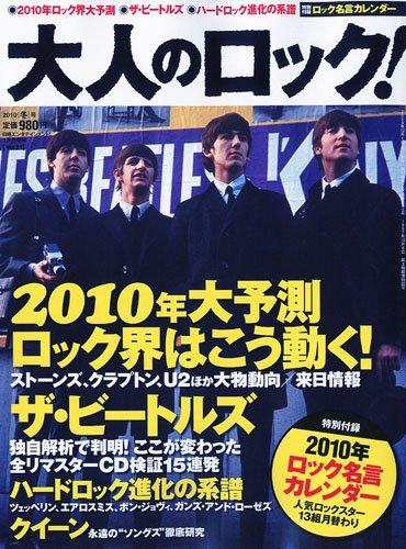 大人のロック! 2010年 冬号【Vol.21】[雑誌] (雑誌)