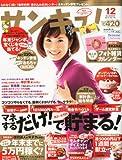 サンキュ! 2010年 12月号 [雑誌]