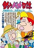 釣りバカ日誌 91 (ビッグコミックス)