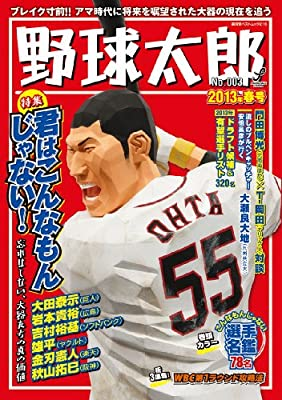 野球太郎No.003 2013年春号~特集・君はこんなもんじゃない! (廣済堂ベストムック)