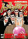 中間管理録トネガワ(2) (ヤングマガジンコミックス) ランキングお取り寄せ