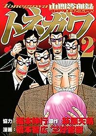#10: 中間管理録トネガワ(2) (ヤングマガジンコミックス)
