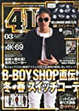 411 (フォー・ダブワン) 2014年 3月号