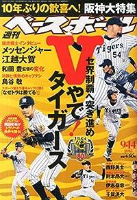 週刊ベースボール 2015年 9/14 号 [雑誌]