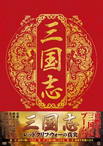 レッドクリフ・ウォー [DVD]