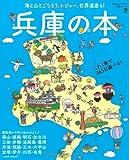 兵庫の本 (えるまがMOOK)