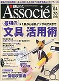 日経ビジネス Associe ( アソシエ ) 2010年 4/20号 [雑誌]