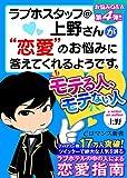 """er-ラブホスタッフ@上野さんが""""恋愛""""のお悩みに答えてくれるようです。 モテる人、モテない人<ラブホスタッフ上野さん> (eロマンス新書)"""