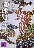 小説 琉球処分(下) (講談社文庫)