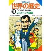 アメリカ独立・南北戦争とリンカーン大統領 (学研まんが 世界の歴史)