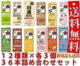 【限定品】紀文 豆乳 200ml各種詰合せ 36本セット (12種類×3本づつ)常温保存可能 紀文豆乳