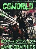 CG WORLD (シージー ワールド) 2010年 10月号 [雑誌]