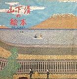 山下清の絵本 (1982年)
