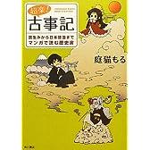 超楽!  古事記    国生みから日本建国までマンガで読む歴史書 (単行本コミックス)
