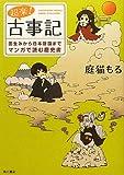 超楽!  古事記    国生みから日本建国までマンガで読む歴史書 (単行本コミックス) -