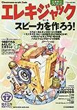エレキジャック 2010年 03月号 [雑誌]