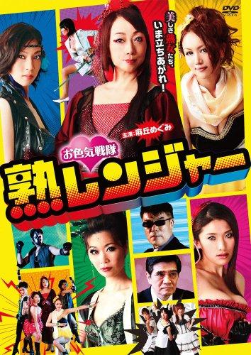 お色気戦隊 熟レンジャー [DVD]