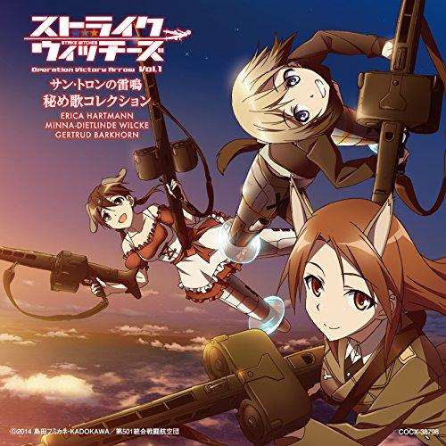 「ストライクウィッチーズ Operation Victory Arrow vol.1 サン・トロンの雷鳴」秘め歌コレクション(仮)