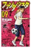 ファンタジスタ 復刻版 9 (少年サンデーコミックス)