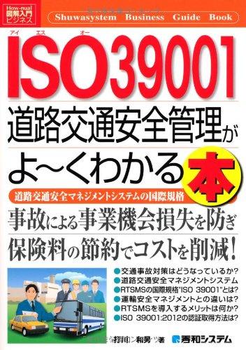 図解入門ビジネス ISO39001道路交通安全管理がよーくわかる本 (How‐nual Business Guide Book)
