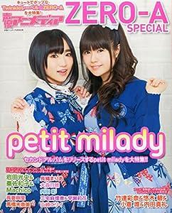 ZERO-A SPECIAL 2015年 05 月号 [雑誌]: 声優アニメディア 別冊