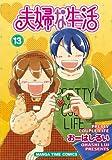 夫婦な生活 13  (まんがタイムコミックス)