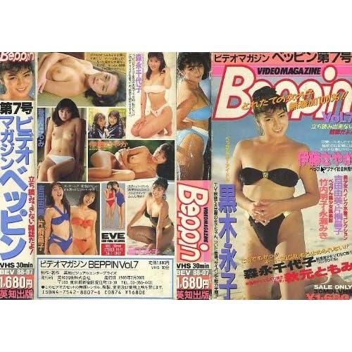 ビデオマガジン ベッピン VOL.7 [VHS]