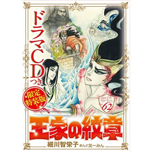 王家の紋章(62)巻ドラマCDつき限定特装版(マルチメディア扱い)