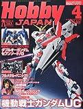 Hobby JAPAN ( ホビージャパン ) 2010年 04月号 [雑誌]