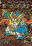 新装版 SDガンダム外伝 騎士ガンダム物語 キングガンダム編+円卓の騎士編: KC DX