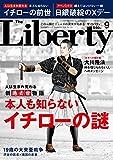 The Liberty (ザリバティ) 2016年 9月号 [雑誌] ザ・リバティ