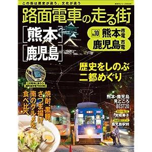 路面電車の走る街(10) 熊本市電・鹿児島市電 (講談社シリーズMOOK) [Kindle版]