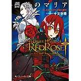 薔薇のマリア IX.さよならの行き着く場所<薔薇のマリア> (角川スニーカー文庫)