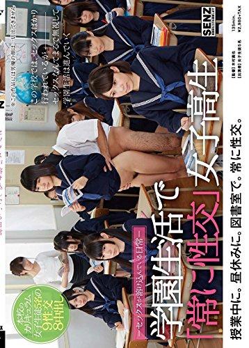 ‐セックスが溶け込んでいる日常‐ 学園生活で「常に性交」女子高生 [DVD]