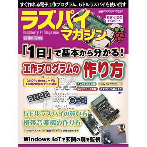 ラズパイマガジン 2016年12月号 (日経BPパソコンベストムック)
