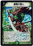 【シングルカード】維新の超人 P20/Y7 (デュエルマスターズ) プロモ/ホイル仕様