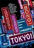 Tokyo! (Michel Gondry, Leos Carax, Bong Joon-Ho)