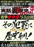 実話裏歴史SPECIAL VOL.8 (ミリオンムック 21)