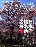 大人の桜旅 2013―一度は見に行きたい日本の桜名所&名桜700景 (NEWS mook)