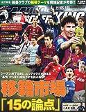 WORLD SOCCER KING (ワールドサッカーキング) 2012年 5/17号 [雑誌]