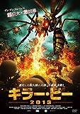 キラー・ビー 2013[DVD]
