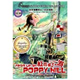 From Up On Poppy Hill (Kokurikozaka Kara) - Studio Ghibli Movie DVD Japanese Audio with English Subtitle