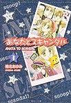 あなたとスキャンダル 3 (集英社文庫―コミック版) (集英社文庫 し 44-8)