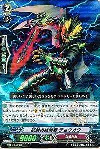 【 カードファイト!! ヴァンガード】 妖剣の抹消者 チョウオウ RR《 封竜解放 》 bt11-017