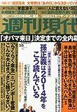 週刊現代 2014年 3/8号 [雑誌]